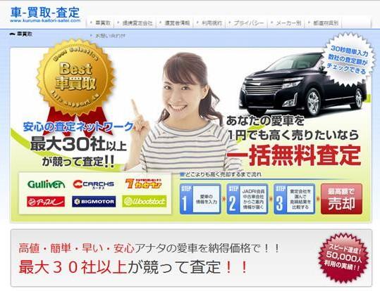 車・買取・査定.com