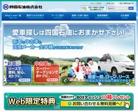 四国石油株式会社