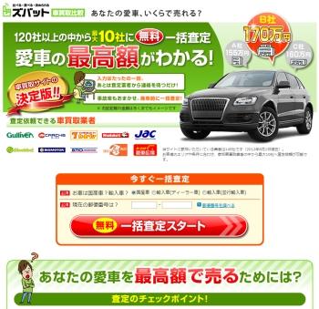 中古車の一括査定・見積【ズバット車買取比較】
